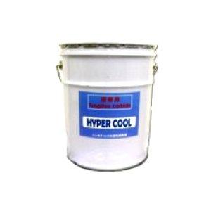 画像1: 超硬用シンセティックス水溶性研削油剤 HYPER COOL